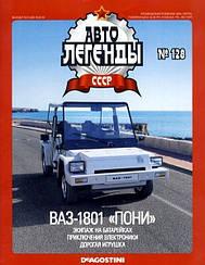 """Автолегенды №128ВАЗ-1801 """"Пони""""белый  Коллекционная модель 1:43   DeAgostini"""