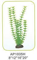 Растение для аквариума пластиковое AP1005H08, 20 см