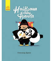 Книги Олександра Драгана  Найкраща у світі фіранка (у) тв. обложка d5f4df0029299
