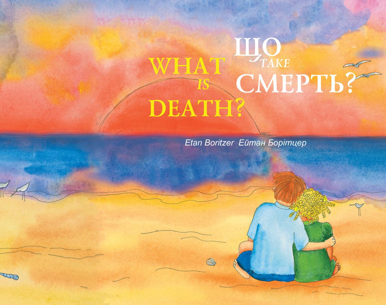 Що таке смерть? Книга Борітцера Ейтана