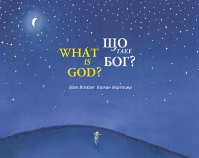 Що таке Бог? Книга Борітцера Ейтана