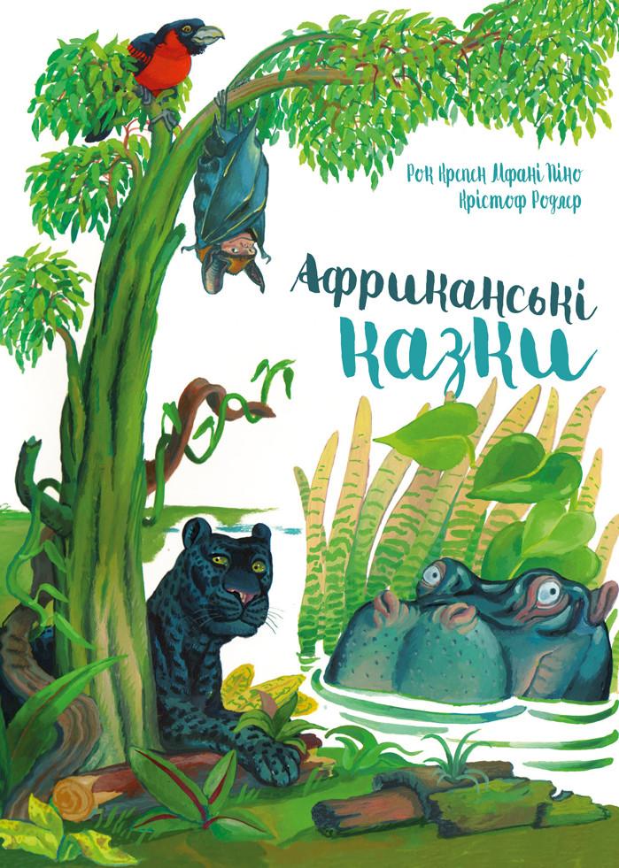 Африканські казки. Книга Рока Крепена, Мфані Піно