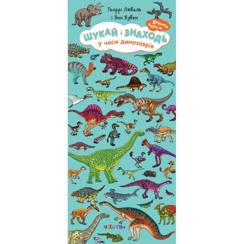 Шукай і знаходь. У часи динозаврів. Книга Тьєррі Ляваля, Янна Кувена