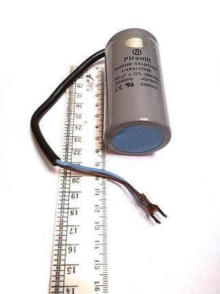 Конденсатор пусковой для электродвигателя Piranill CD60 50uF 250V, фото 2
