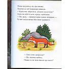 Груффало. Книга Джуліі Дональдсон, фото 5