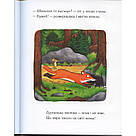 Груффало. Книга Джуліі Дональдсон, фото 3