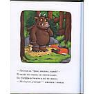 Груффало. Книга Джуліі Дональдсон, фото 2