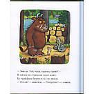 Груффало. Книга Джуліі Дональдсон, фото 4