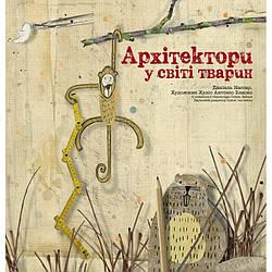 Архітектори у світі тварин. Книга Даніеля Нассара