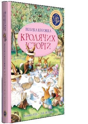 Велика книга кролячих історій (літня обкладинка). Женев'єва Юр'є