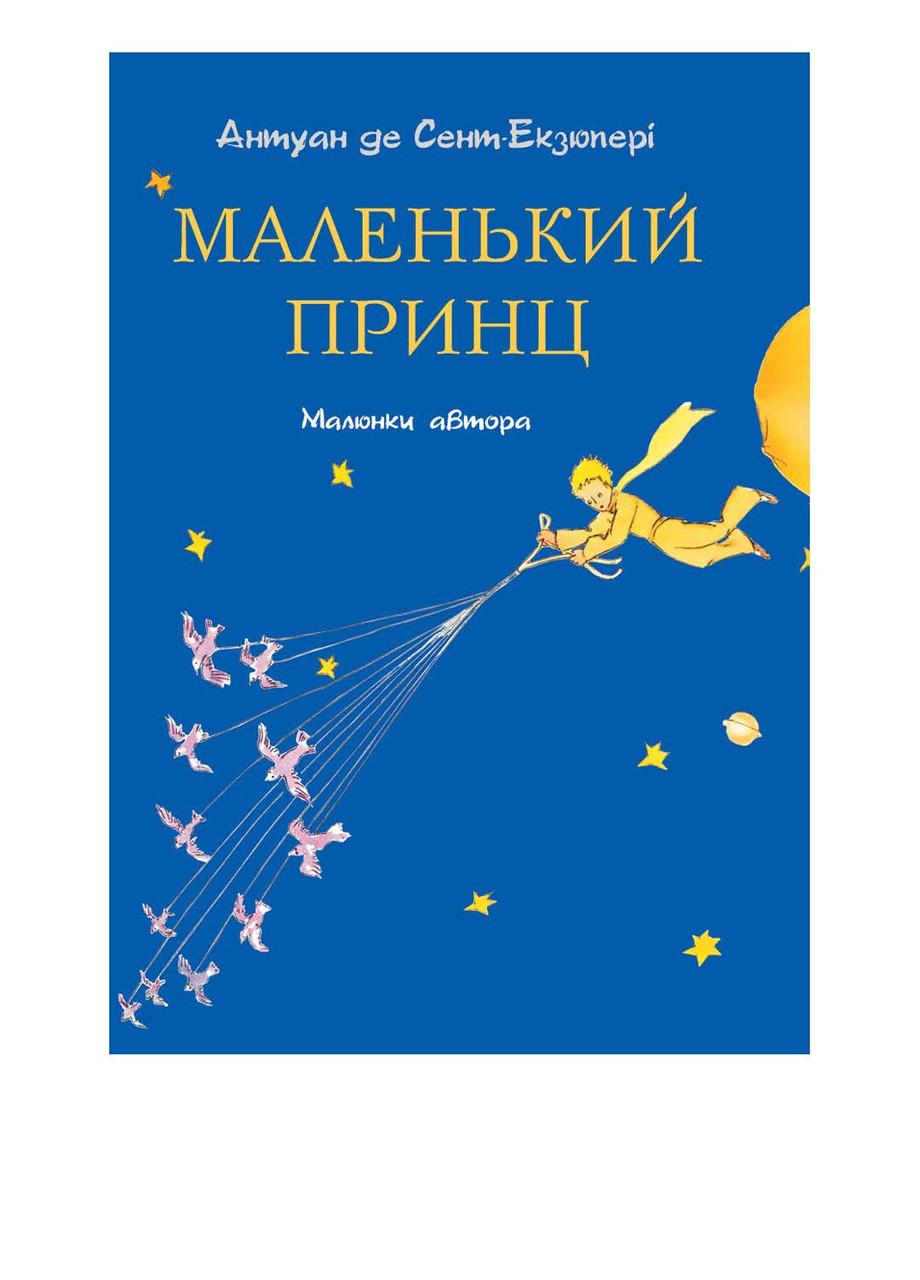 Маленький принц. Книга Антуана де Сент-Екзюпері