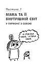 """Лінива мама. Секрети спокою """"лінивої мами"""". Книга Анни Бикової, фото 6"""
