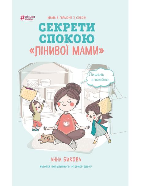 """Лінива мама. Секрети спокою """"лінивої мами"""". Книга Анни Бикової"""
