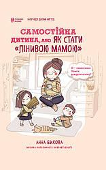 Лінива мама. Самостійна дитина, або Як стати «лінивою мамою». Книга Анни Бикової