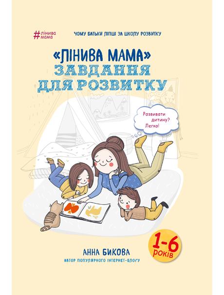 Лінива мама. «Лінива мама». Завдання для розвитку. Книга Анни Бикової