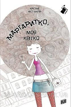 Маргаритко, моя квітко. Книга Кристини Нестлінґер