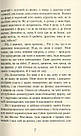Зелені мартенси. Книга Йоанни Ягелло, фото 6