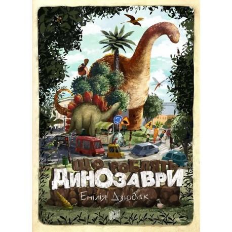 Що роблять динозаври. Розкажу тобі мамо. Вімельбух Еміліі Дзюбак