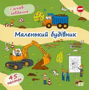 Маленький будівник. Книга Якименко О.В.
