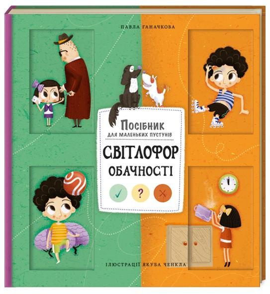 Світлофор обачності. Книга Павла Ганачкова