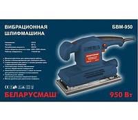 Шлифмашинка вибрационная Беларусмаш БВМ-950