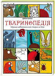 Тваринопедія. Книга Адрієнна Бармана