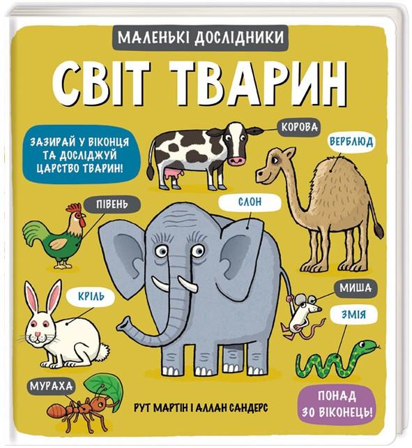 Маленькі дослідники. Світ тварин. Книга Рута Мартіна