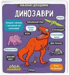 Маленькі дослідники. Динозаври. Книга Рута Мартіна