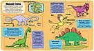 Маленькі дослідники. Динозаври. Книга Рута Мартіна, фото 4