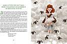 Біблійні історії для дітей. Книга Георгія Коваленко, фото 4