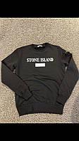 Свитшот Stone Island черный топ реплика