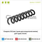 Спираль для трубы 55 мм. (шнек для продольной линии) Турция 38,5 мм., фото 2