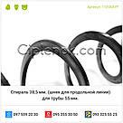 Спираль для трубы 55 мм. (шнек для продольной линии) Турция 38,5 мм., фото 3