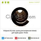 Спираль для трубы диам. 75 мм. (шнек для поперечной линии) Турция 61,2 мм., фото 2