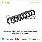 Спираль для трубы диам. 75 мм. (шнек для поперечной линии) Турция 61,2 мм., фото 3