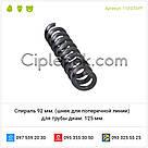 Спираль для трубы диам. 125 мм. (шнек для поперечной линии) Турция 92 мм., фото 3