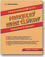 Практический курс чешского языка