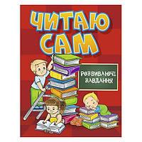 Книга с развивающими заданиями   Читаю сам.Красная
