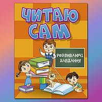 Книга с развивающими заданиями   Читаю сам.Оранжевая