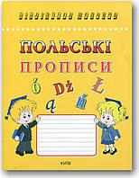 Польські прописи. Каліграфічний шрифт