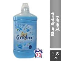 Ополаскиватель для белья Coccolino Blue Splash (72 стирки), 1.8 л