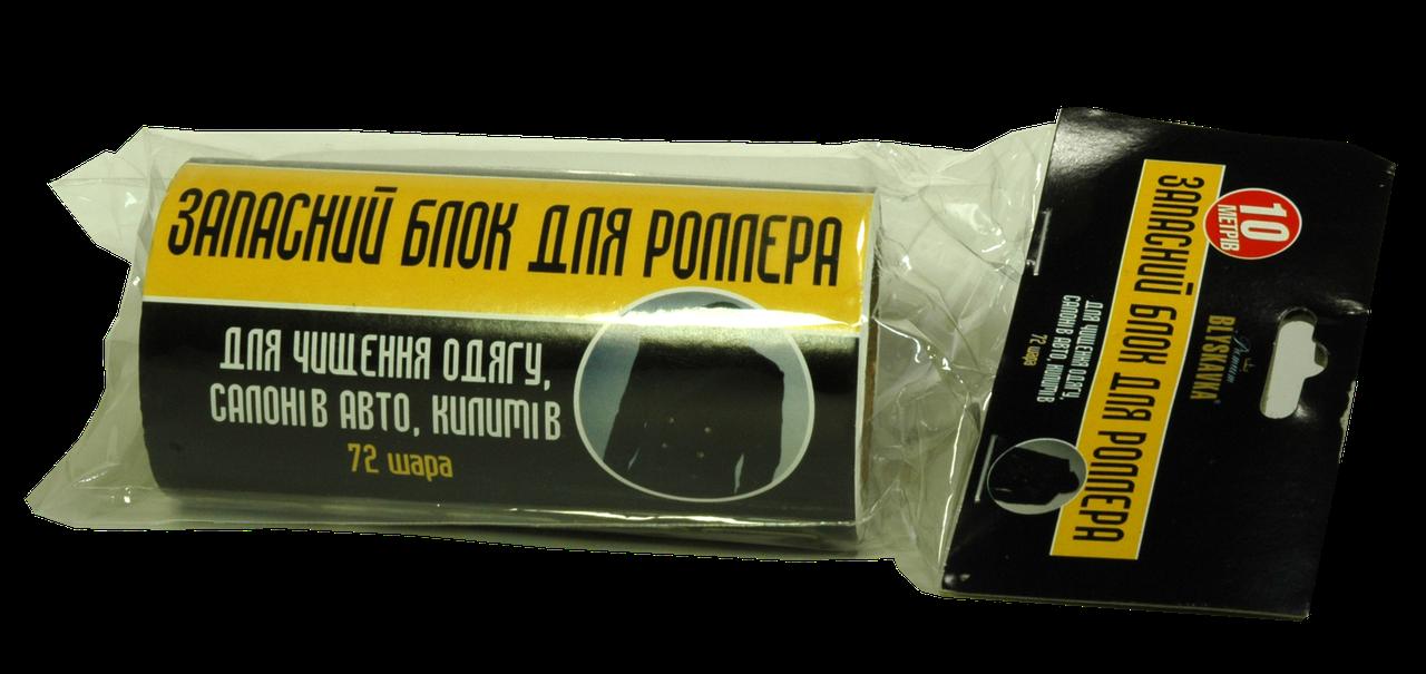 """Запасной блок для роллера """"Blyskavka"""" (72 отрыва)"""