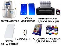 Комплект оборудования для сублимационной 3d печати на чехлах для телефонов + чашки. Iphone 6