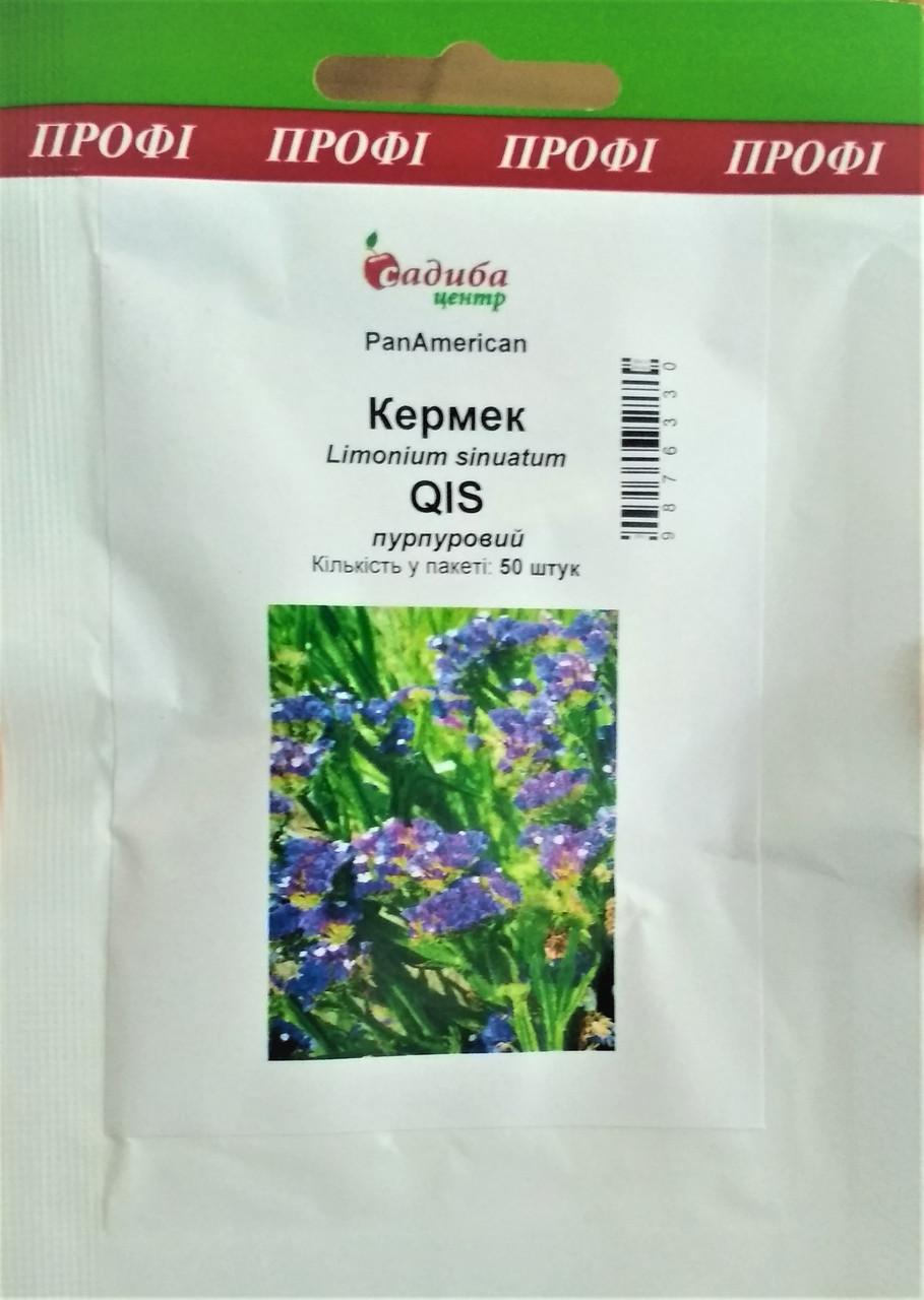 """Семена цветов Кермек (Статица) """"QIS"""", пурпурный, 50 шт, """"Садыба центр"""",  Украина"""