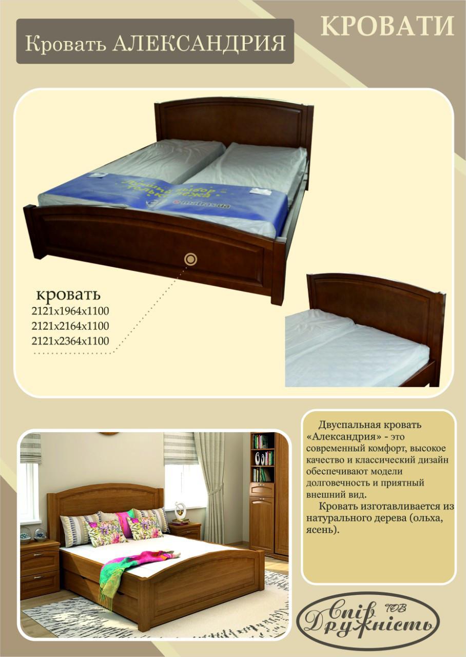 """Кровать двуспальная """"Александрия"""" 1600х2000"""