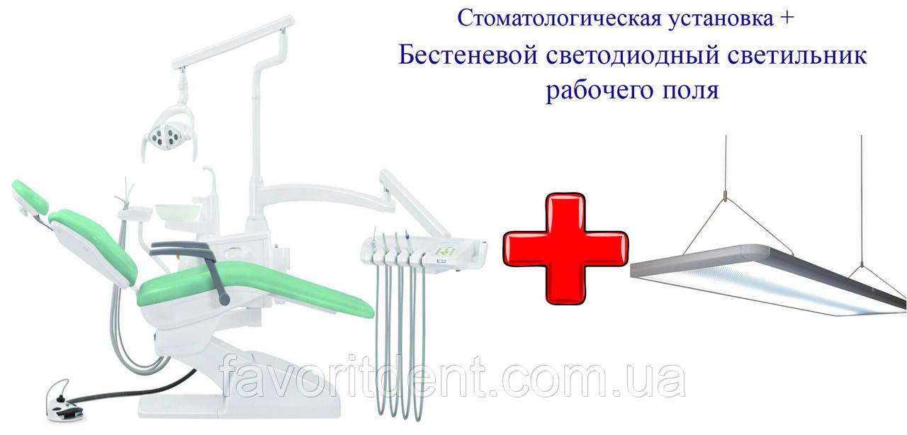 Стоматологическая установка с бестеневым светильником рабочего поля