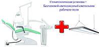 Стоматологическая установка с бестеневым светильником рабочего поля, фото 1