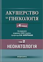 Акушерство та гінекологія: у 4 томах. — Том 2. Неонатологія: підручник (ВНЗ ІV р. а.) / В.М. Запорожан та ін.