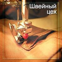Услуги швейного миницеха