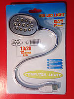 Лампа usb на led диодах для рабочего стола, фото 1